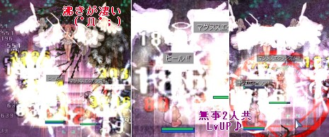 MEでWLvUP!