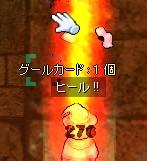 舞さんの呪い!?)`д゜)