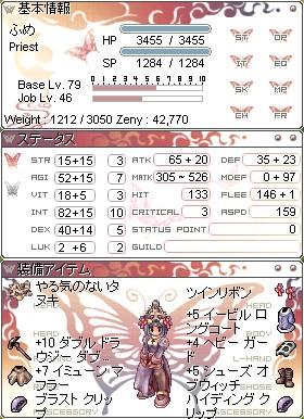 ふめプリ79/46