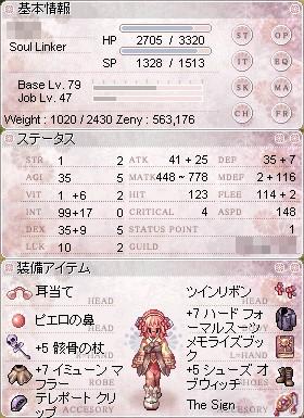 リンカー79/47