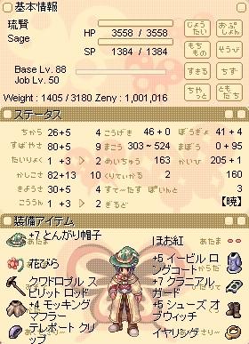 琉賢セージ88/50
